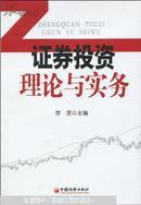 证券投资理论与实务
