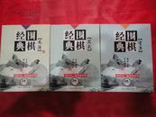 经典围棋《官子》《 定式》《 死活》(合售,光碟CD+手册)