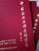 中国企业注册商标图集(上中下)1993年一版一印 精装 正版现货B003Z