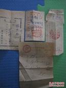 50年代医院处方,门诊票,收据(一套.1951年)