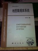 地图数据库系统/毋河海+