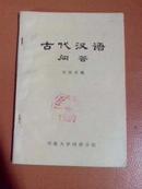古代汉语问答/内页9品