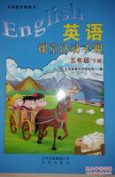 英语  课堂活动手册  五年级下册 义务教育教科书