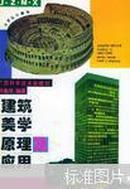 建筑美学原理及应用