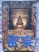 西藏佛教神秘文化 密宗