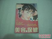 美容与保健(总第4期).季刊【053】