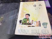 五年制小学课本 语文第十册