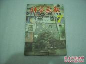 科学画报(1988年第7期)【053】