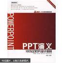 PPT演义——100%幻灯片设计密码