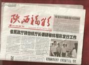 陕西福彩2014年9月15日