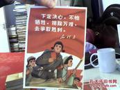 【文革宣传画】下定决心.不怕牺牲.排除万难,去争取胜利(50开, 包真包老)// 东铁柜