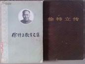 徐特立教育文集、徐特立传等两本合售