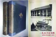 1925年《中国建筑》/ 珂罗版巨册, 博尔士满 ,柏石曼 / Ernst Boerschmann / 346面图版,597张实景图片+39幅图示/Chinesische Architektur