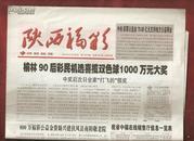 陕西福彩2014年9月22日