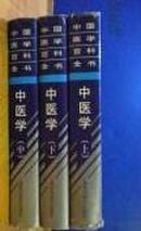 中国医学百科全书.中医学(上中下3册齐全,硬精装)