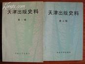 天津出版史料(第一辑)(创刊号)1000册
