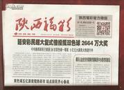 陕西福彩2014年11月3日