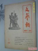 文艺报1965年第8期