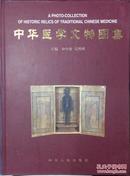 中华医学文物图集