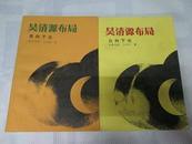 吴清源布局《黑的下法、白的下法》两册合售