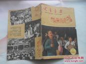 儿童音乐1960年第6期 万岁毛泽东 城市公社是幸福花等老歌
