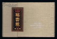 连环画:天津人民美术出版社连环画藏书票(第1辑)全96张硬盒装    2013年1版1印