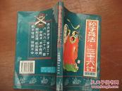 古本藏书:孙子兵法·三十六计