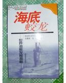 海底蛟龙:世界潜艇发展探秘(未来军事家丛书)