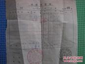 票证:1950年座商发货票 贴中华人民共和国印花税票1949年东北版1000.200.100各1枚