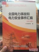 全国电力事故和电力安全事件汇编