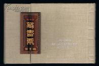 连环画:天津人民美术出版社连环画藏书票(第2辑)全96张硬盒装    2013年1版1印