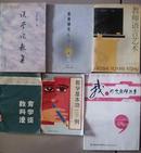 我的作文教学故事、教学基本功100例、谈学论教集、教师寓言艺术、教育研究札记、教育科学漫谈等6本合售