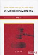 正版现货 近代新疆南疆司法制度研究