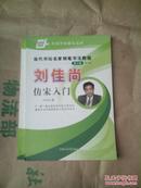 当代书坛名家钢笔书法教程:刘佳尚仿宋入门