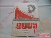 文革创刊号 教育革命创刊号,1968年第1期,封面套红毛泽东像漂亮。华东师大革命委员会上海红代会新师大会。洪泾贫下中农豪言壮语选。佘山五七学校简介等。最后一张有些脆裂但内容都在的