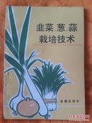 韭菜·葱·蒜栽培技术