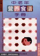 中老年营养食谱手册