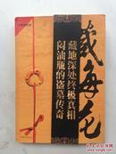 【南派三叔】藏海花 作者 签名==== 2012年8月 一版一印