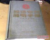 经济审判简明手册1996年新编版