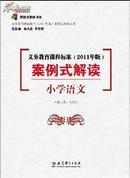 义务教育课程标准(2011年版)案例式解读(小学语文)