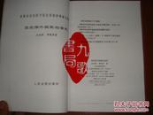 《罪犯保外就医的鉴定》庄洪胜 那艳芳著 人民法院出版社 书品如图