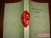 《罪犯保外就医的鉴定》庄洪胜 .那艳芳著 人民法院出版社 书品如图