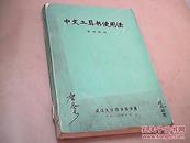 中文工具书使用法参考资料
