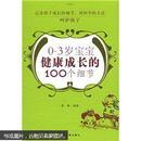 0-3岁宝宝健康成长的100个细节