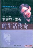 斯蒂芬·霍金的生活传奇:穿越黑洞的轮椅斗士(★--书架1)