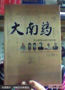 正版:大南药 风云舒卷5000年中医药史(2012年版)