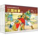 三国故事:人物篇(套装共4册) ---6折