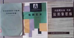 作家的创作个性和文学的发展、编剧艺术(外国戏剧研究资料丛书)、外国理论家作家论形象思维等3本合售