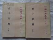 新编诸子集成:荘子集释(二,四册)