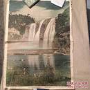 老版教学挂图 贵州黄果树瀑布 4开1957年印数46000